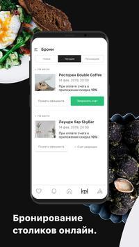 MyPlace.kz: Найти ресторан, кафе, бар в Алматы screenshot 2