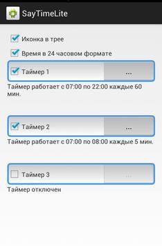 Говорилка времени screenshot 1