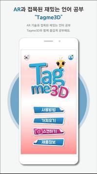 Tagme3D Book4 <태그미3D Book4> poster