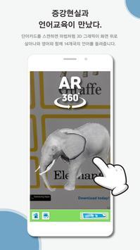 Tagme3D Book4 <태그미3D Book4> screenshot 1