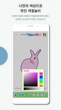 Tagme3D Book4 <태그미3D Book4> screenshot 3