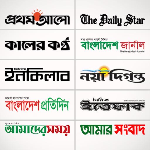 Bangla News Papers   ৫০০+ বাংলা সংবাদপত্রসমূহ