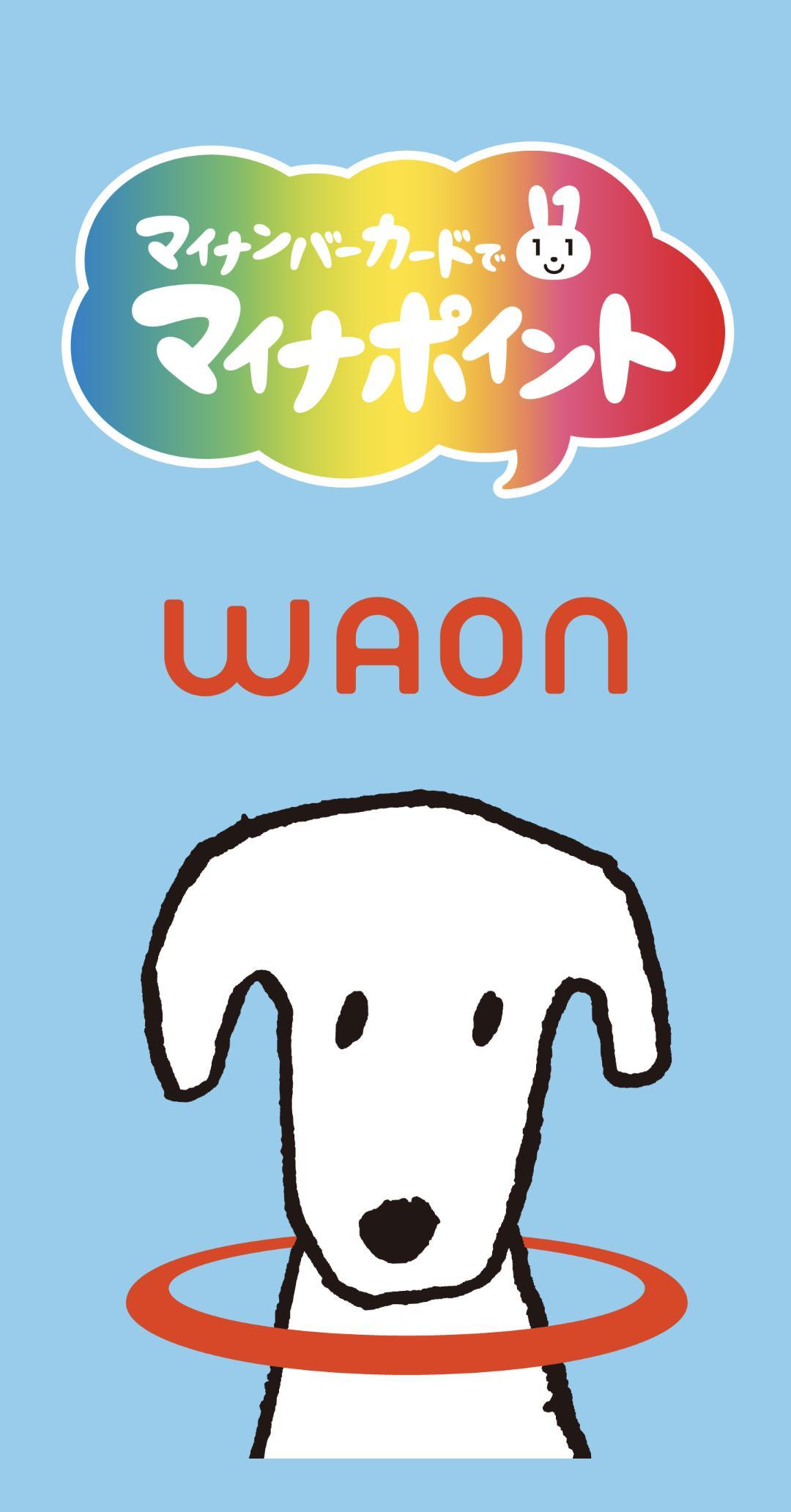 Waon チャージ ポイント マイナ 「マイナポイント事業」検討したら老親向きおすすめは「WAON(ワオン)」一択だった