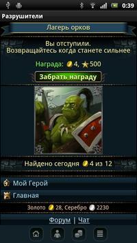 Разрушители screenshot 4
