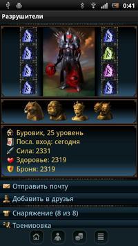 Разрушители screenshot 6