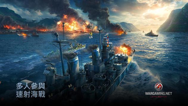 戰車世界:閃擊戰