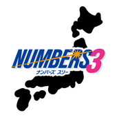 ナンバーズ3-icoon