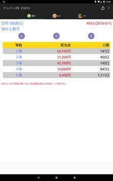 ナンバーズ3 screenshot 3