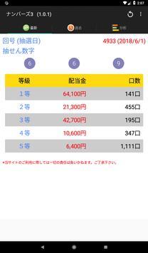 ナンバーズ3 screenshot 6