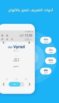 WordBit ألمانية captura de pantalla 3
