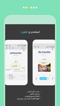 WordBit ألمانية captura de pantalla 12
