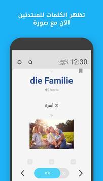 WordBit ألمانية captura de pantalla 2