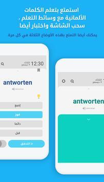 WordBit ألمانية captura de pantalla 5