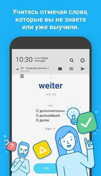 Wordbit Немецкий язык (for Russian) скриншот 3