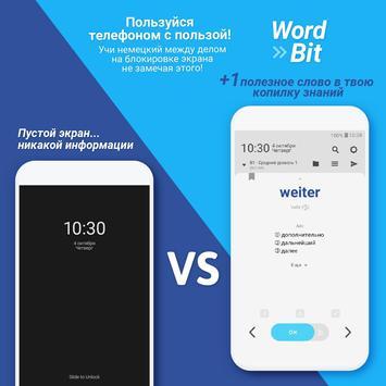 Wordbit Немецкий язык (for Russian) постер