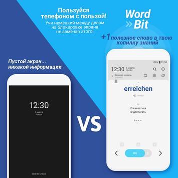 WordBit Немецкий язык (for Russian) poster