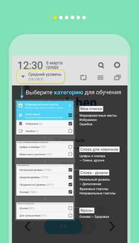 WordBit Немецкий язык (for Russian) screenshot 10