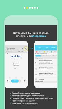 WordBit Немецкий язык (for Russian) screenshot 11