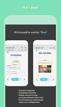 WordBit Немецкий язык (for Russian) screenshot 12