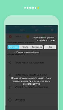 Wordbit Немецкий язык (for Russian) скриншот 15