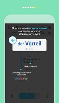 WordBit Немецкий язык (for Russian) screenshot 15