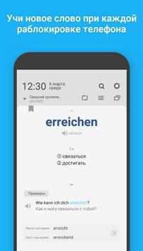 WordBit Немецкий язык (for Russian) screenshot 1