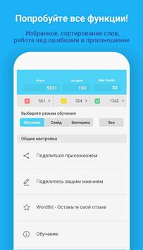 Wordbit Немецкий язык (for Russian) скриншот 7