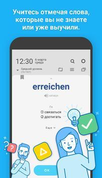 WordBit Немецкий язык (for Russian) screenshot 4