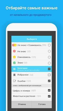 Wordbit Немецкий язык (for Russian) скриншот 5