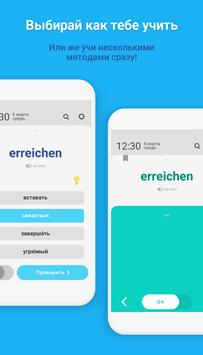 WordBit Немецкий язык (for Russian) screenshot 5