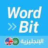 (شاشة مغلقة)  الإنجليزية WordBit simgesi