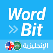 (شاشة مغلقة)  الإنجليزية WordBit-icoon