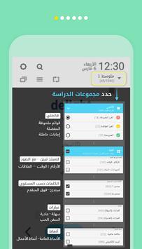 (شاشة مغلقة)  الإنجليزية WordBit screenshot 10