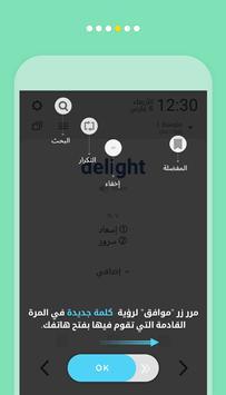 (شاشة مغلقة)  الإنجليزية WordBit screenshot 13