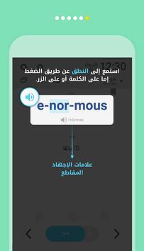 (شاشة مغلقة)  الإنجليزية WordBit screenshot 15