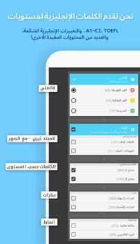 (شاشة مغلقة)  الإنجليزية WordBit screenshot 8