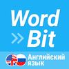 WordBit- Английский язык (на блокировке экрана) icône