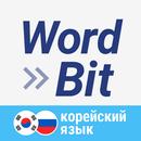 WordBit Корейский язык (на блокировке экрана)-APK