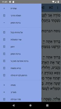 Siddur screenshot 1