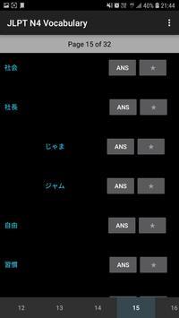 JLPT N4 Vocabulary screenshot 3