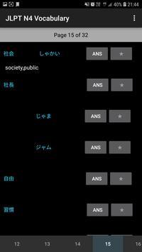 JLPT N4 Vocabulary screenshot 4