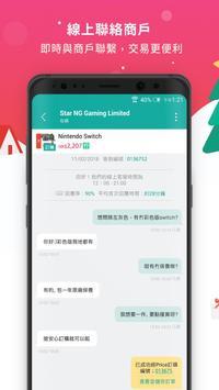 Price香港格價網 screenshot 4
