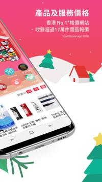 Price香港格價網 screenshot 1