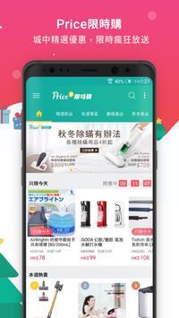 Price香港格價網 screenshot 2