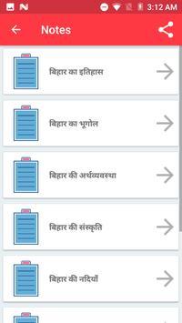 Bihar GK screenshot 17