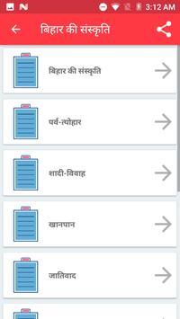 Bihar GK screenshot 2