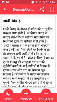 Bihar GK screenshot 3