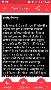 Bihar GK screenshot 4