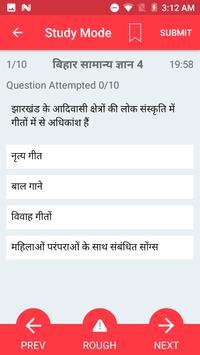 Bihar GK screenshot 5