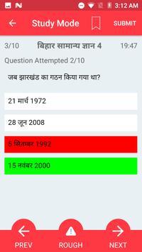Bihar GK screenshot 6